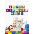 三井淳平のレゴ(R)ブロックで作ろう![PCBG-11169][DVD] 製品画像
