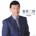 渥美二郎 プレミアム・ベスト2012