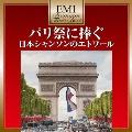 パリ祭に捧ぐ 日本シャンソンのエトワール