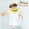 ナイテタッテ [CD+DVD]<初回限定盤>