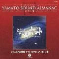 ETERNAL EDITION YAMATO SOUND ALMANAC 1978-III さらば宇宙戦艦ヤマト 愛の戦士たち BGM集