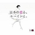 日本の恋と、ユーミンと。 The Best Of Yumi Matsutoya 40th Anniversary [3CD+DVD]<初回限定盤>