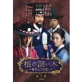 根の深い木-世宗大王の誓い- 第三章-最終章- [ノーカット完全版] DVD BOX