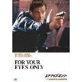 007/ユア・アイズ・オンリー TV放送吹替初収録特別版
