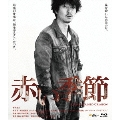 赤い季節 [Blu-ray Disc+CD]<初回限定版>