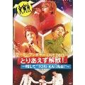 """サーターアンダギー LIVE 2013 「とりあえず解散!」 ~略して""""TORI-KAI(鳥会)""""~"""