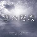 雲の階段 オリジナル・サウンドトラック