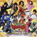 劇場版 獣電戦隊キョウリュウジャー 主題歌 GABURINCHO OF MUSIC!/VAMOLA!キョウリュウジャー (Samba Mix)