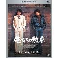 俺たちの勲章 Blu-ray BOX