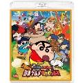 映画 クレヨンしんちゃん バカうまっ!B級グルメサバイバル!![BCXA-0765][Blu-ray/ブルーレイ] 製品画像