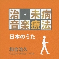 治・未病音楽療法 日本のうた