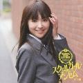 スクールガール・アンセム~学園アニソン集 [CD+DVD]<生産限定盤B>