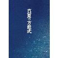 真夏の方程式 スペシャル・エディション [Blu-ray Disc+DVD]