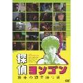 探偵ヨンゴン 義手の銃を持つ男[KIBF-1197][DVD] 製品画像