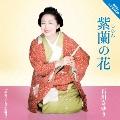 紫蘭の花/おおつごもり(大晦日) [CD+DVD]