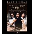 ジャッキー・チェンの秘龍拳/少林門