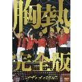 "SUPER SUMMER LIVE 2013 ""灼熱のマンピー!! G★スポット解禁!!"" 胸熱完全版<通常盤>"