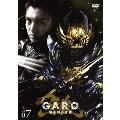 牙狼<GARO> 闇を照らす者 Vol.7