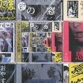 クリープハイプ名作選 [CD+Blu-ray Disc]<初回限定盤A>