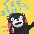 くまモンとあそぼ! えかきうた と あそびうた [CD+DVD]