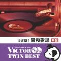 決定版!昭和歌謡 【赤盤】 (※昭和30年代までのモノラル音源)
