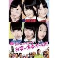 NMB48 げいにん! THE MOVIE お笑い青春ガールズ!<初回限定豪華版>