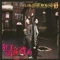 狂騒輪舞曲 [CD+DVD]