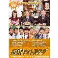 探偵!ナイトスクープ DVD Vol.16 百田尚樹 セレクション~10年以上口をきいていない父と母~