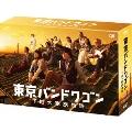 東京バンドワゴン 下町大家族物語 DVD-BOX
