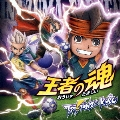 王者の魂 [CD+DVD]