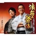 浪花の父子酒/昭和のメルヘン