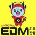 J-POP de EDM 神話