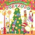 ようちえん★ほいくえんで人気のクリスマスソング