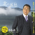 北の孤愁(こしゅう)/君でよかった [CD+DVD]