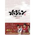 ホジュン 伝説の心医<ノーカット完全版>DVD-BOX最終章