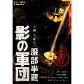 服部半蔵 影の軍団 VOL.6[DSTD-07406][DVD]