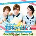 Trignalのキラキラ☆ビートR ラジオCD 2015 Winter