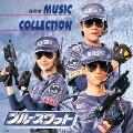 ブルースワット ミュージックコレクション<完全限定生産廉価盤>