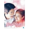 愛のめぐり逢い DVD-BOX1