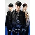 トライアングル ブルーレイBOX1 [5Blu-ray Disc+DVD]