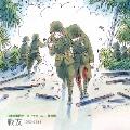 日本の軍歌アーカイブス vol.1 陸の歌 戦友 1932-1944