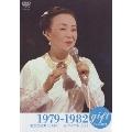 gift 天からの贈り物 美空ひばり ヒストリー in フジテレビ【4】 1979-1982
