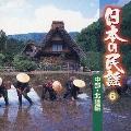 日本の民謡 6 中部・北陸編