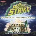 ダンス・ダンス・レボリューション(TM)フェスティバル&ストライク オリジナル・サウンドトラック presented by ダンスマニア