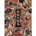 妖怪大戦争 DTSコレクターズ・エディション(3枚組) [3DVD+UMD]<初回生産限定版>