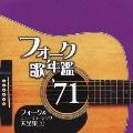 フォーク歌年鑑 '71 フォーク&ニューミュージック大全集 7