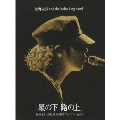 佐野元春 AND THE HOBO KING BAND TOUR 2006 「星の下路の上」 [2DVD+CD]<初回限定盤>