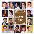 ヒット歌謡年鑑 2007