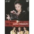松浦亜弥×美勇伝 YO-YO GIRL MISSION ~メイキングオブ『スケバン刑事 コードネーム=麻宮サキ』 ~