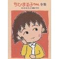 ちびまる子ちゃん全集DVD-BOX【1991年】